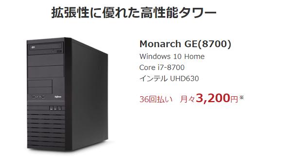 monarchge8700loan