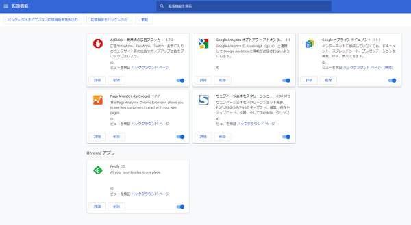 browserkakutyou