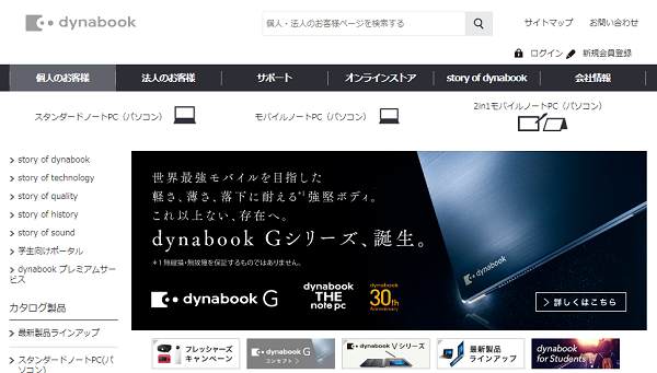 dynabooktop