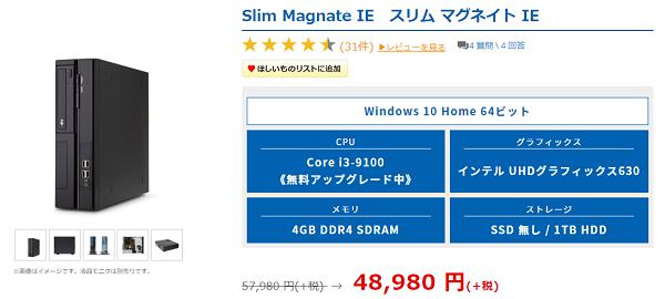 Slim Magnate IE