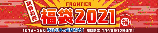 frontier2021