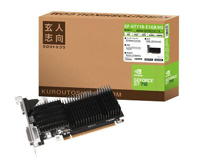 kurouto-GF-GT710-E1GBHS